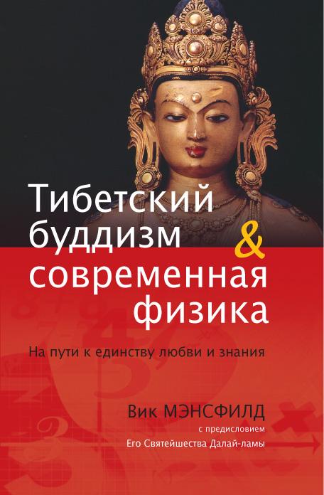 буддизм и физика