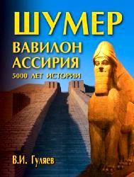 Шумер. Вавилон. Ассирия. 5000 лет истории