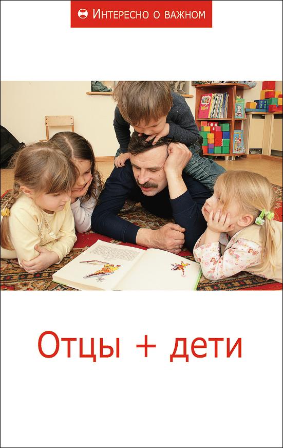 Сборник Отцы + дети