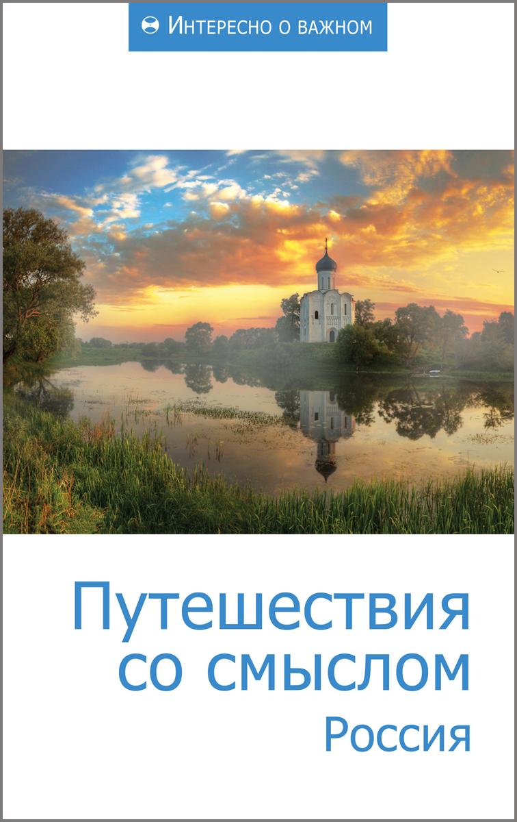 Путешествия со смыслом. Россия