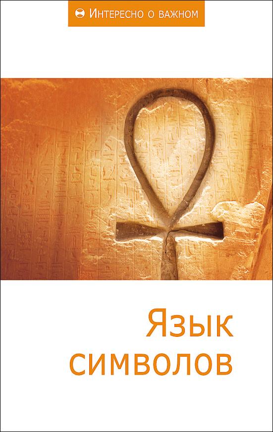 Книга Язык символов