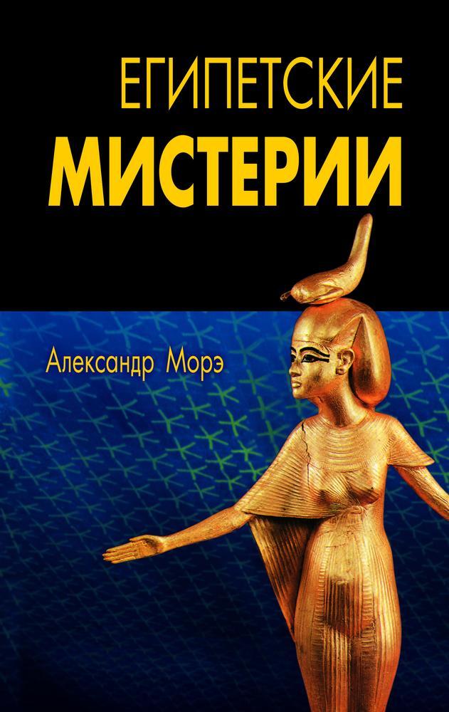 Египетские мистерии