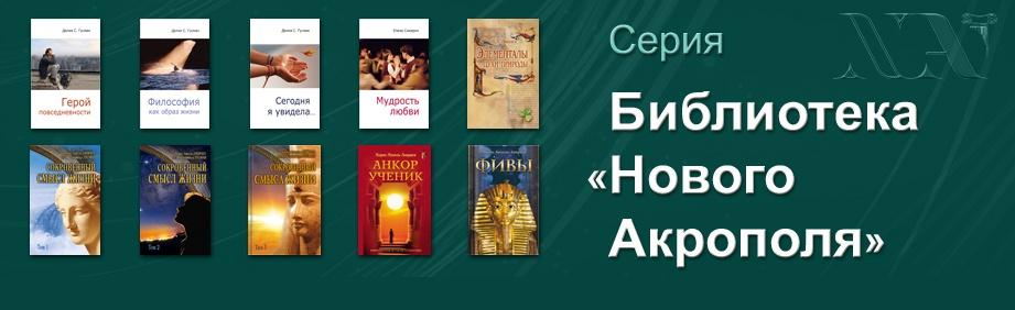 Серия «Библиотека «Нового Акрополя»