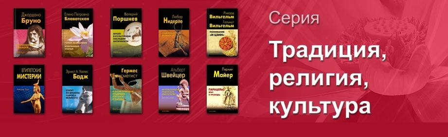 Серия «Традиция, религия, культура»
