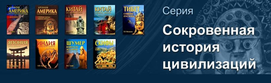 Серия «Сокровенная история цивилизаций»