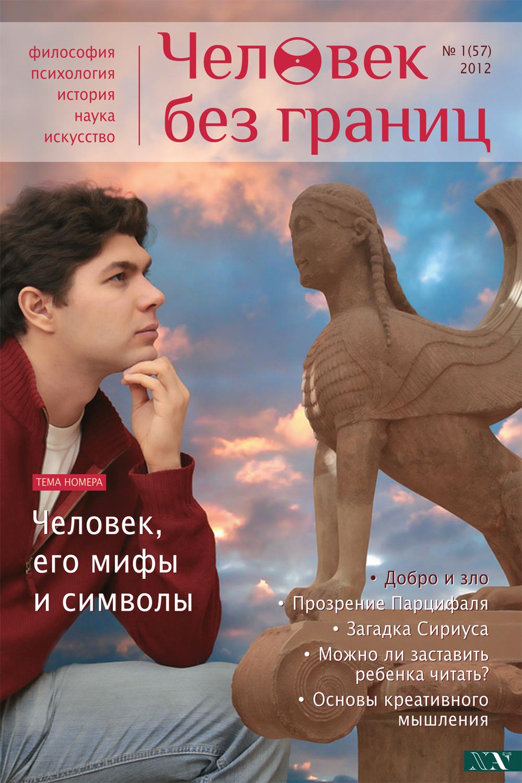 Журнал Человек без границ, 2012/02 : Издательство Новый Акрополь