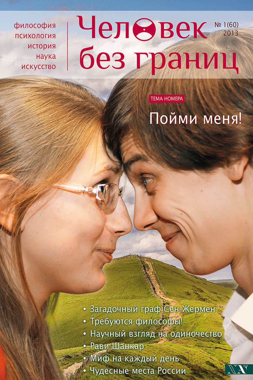 Журнал Человек без границ, 2013/01 : Издательство Новый Акрополь