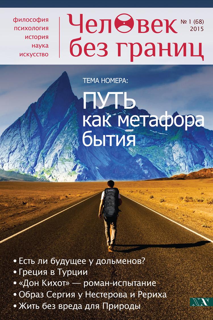 Журнал Человек без границ, 2015/01 : Издательство Новый Акрополь