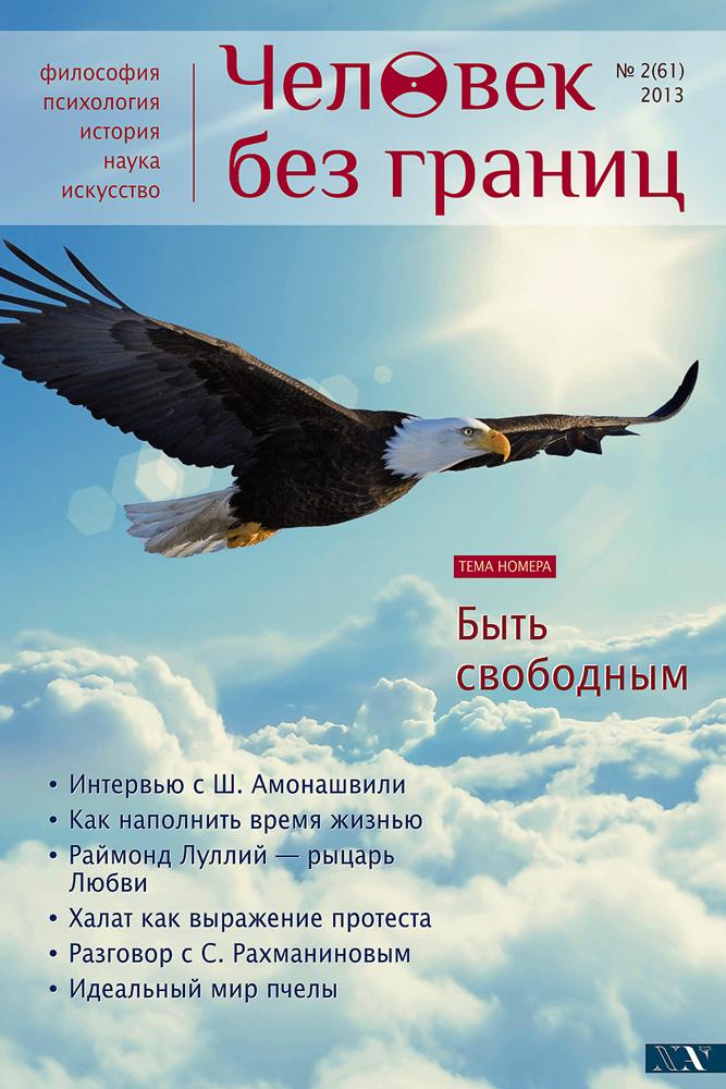 Журнал Человек без границ, 2013/02 : Издательство Новый Акрополь