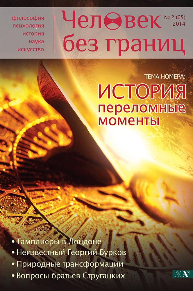 Журнал Человек без границ, 2014/02 : Издательство Новый Акрополь