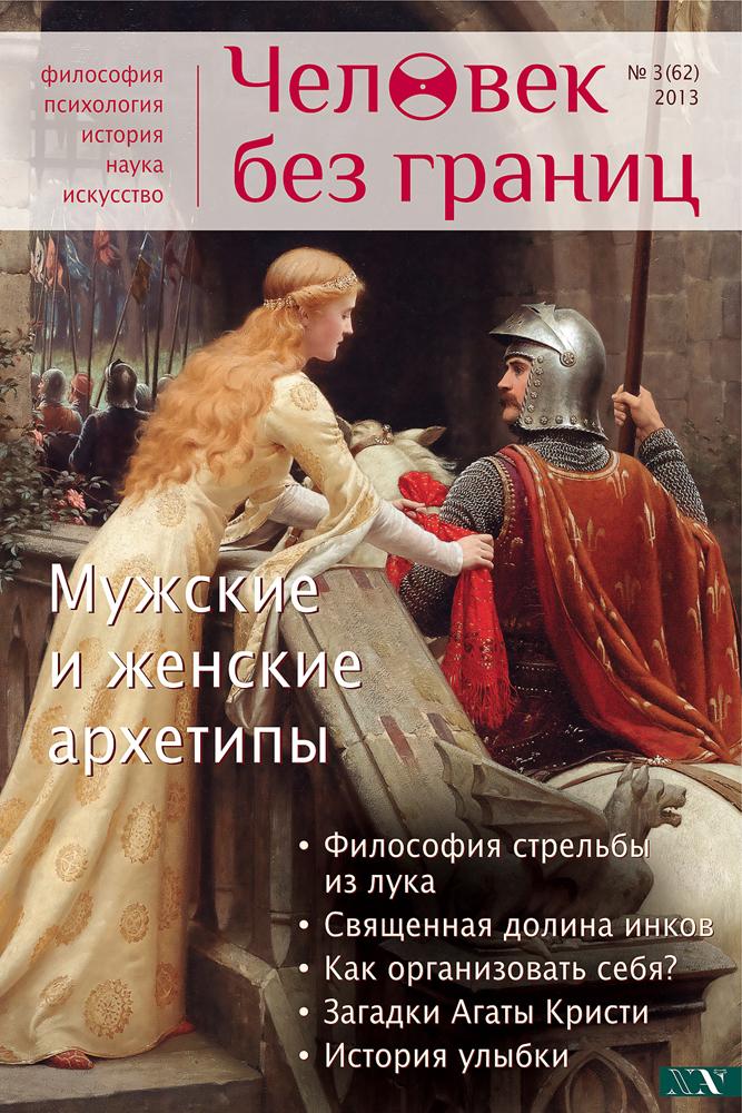 Журнал Человек без границ, 2013/03 : Издательство Новый Акрополь